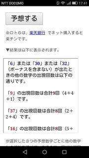loto6-1322-yoso.jpg