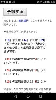 loto6-1323-yoso.jpg