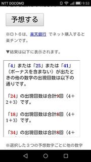 loto6-1324-yoso.jpg