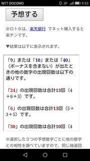 loto6-1325-yoso.jpg