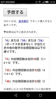 loto6-1326-yoso.jpg