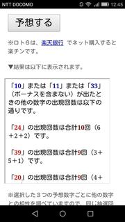 loto6-1327-yoso.jpg