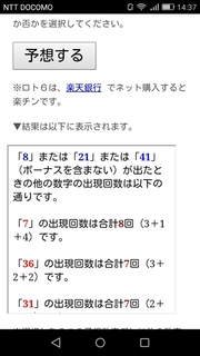 loto6-1328-yoso.jpg