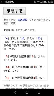 loto6-1329-yoso.jpg