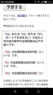 loto6-1330-yoso.jpg