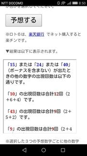 loto6-1332-yoso.jpg