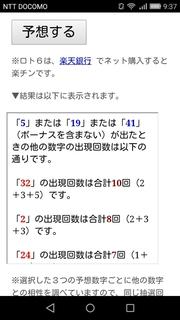 loto6-1333-yoso.jpg