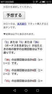 loto6-1334-yoso.jpg