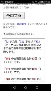 loto6-1335-yoso.jpg