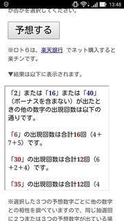 loto6-1336-yoso.jpg