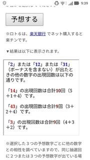 loto6-1337-yoso.jpg