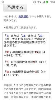 loto6-1339-yoso.jpg