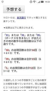 loto6-1340-yoso.jpg