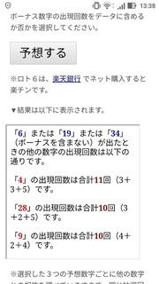 loto6-1341-yoso.jpg