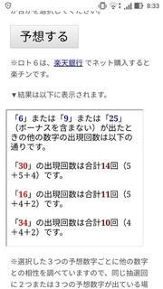 loto6-1342-yoso.jpg