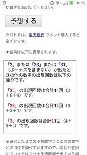 loto6-1343-yoso.jpg