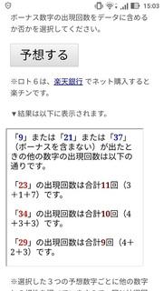 loto6-1345-yoso.jpg