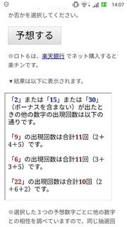 loto6-1346-yoso.jpg