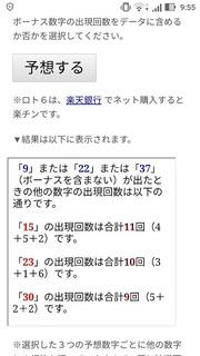 loto6-1347-yoso.jpg