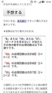 loto6-1348-yoso.jpg