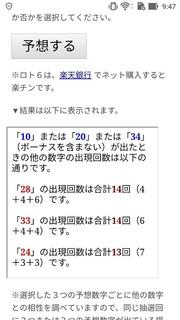 loto6-1349-yoso.jpg