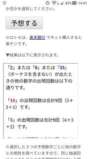 loto6-1350-yoso.jpg