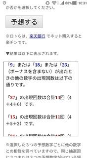 loto6-1352-yoso.jpg