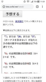 loto6-1353-yoso.jpg