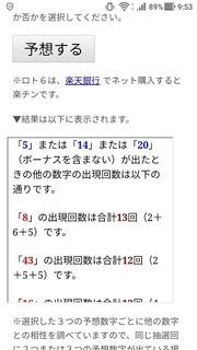 loto6-1354-yoso.jpg
