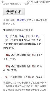loto6-1355-yoso.jpg