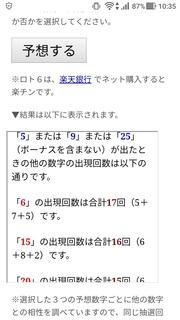 loto6-1357-yoso.jpg