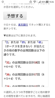 loto6-1358-yoso.jpg