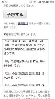 loto6-1359-yoso.jpg