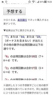 loto6-1360-yoso.jpg