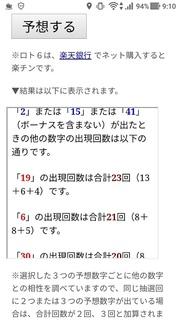 loto6-1361-yoso.jpg