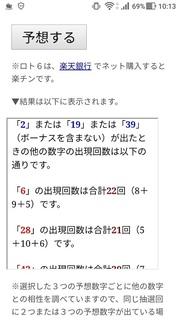 loto6-1362-yoso.jpg