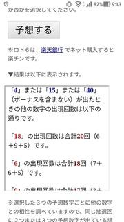 loto6-1363-yoso.jpg