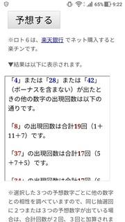 loto6-1364-yoso.jpg