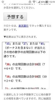 loto6-1365-yoso.jpg