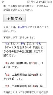 loto6-1367-yoso.jpg