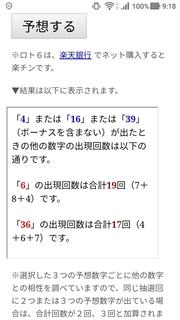 loto6-1368-yoso.jpg