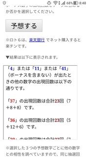 loto6-1369-yoso.jpg
