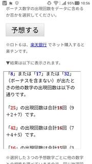 loto6-1370-yoso.jpg
