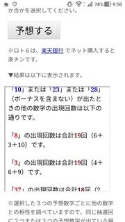 loto6-1371-yoso.jpg
