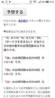 loto6-1372-yoso.jpg