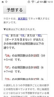 loto6-1373-yoso.jpg