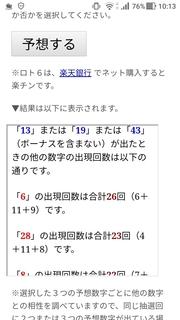 loto6-1374-yoso.jpg