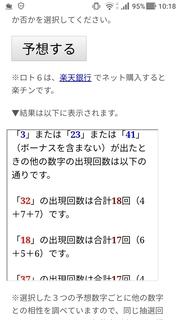loto6-1375-yoso.jpg