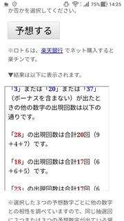 loto6-1376-yoso.jpg