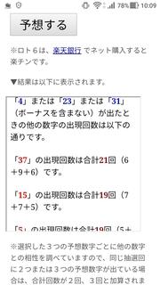 loto6-1377-yoso.jpg